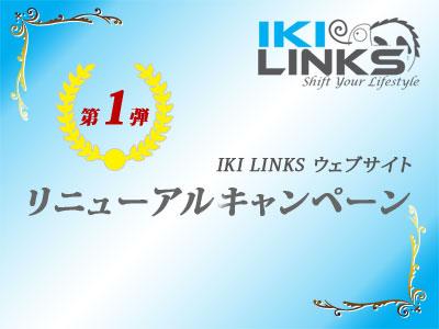 ウェブサイトリニューアル記念キャンペーン第一弾!