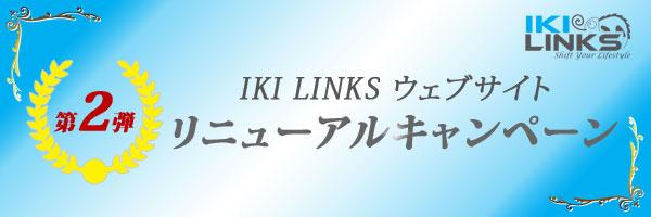 ウェブサイトリニューアル記念キャンペーン第二弾!