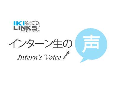 インターン生の声