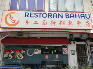 Restoran Bahau 馬口