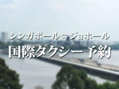 シンガポール⇔ジョホール国際タクシー予約