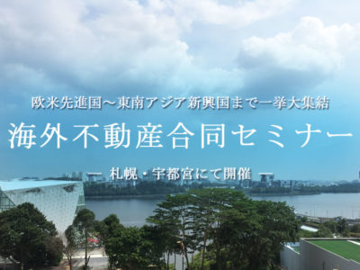 201909海外不動産合同セミナー