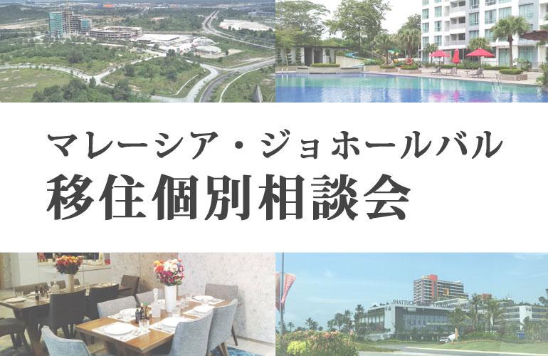 マレーシア・ジョホールバル移住個別相談会@東京