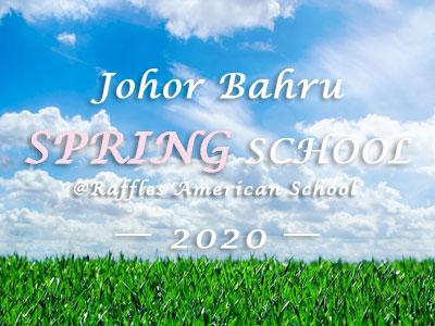 マレーシア ジョホールバル スプリングスクール2020参加者募集