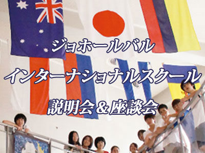 マレーシア ジョホールバル インターナショナルスクール説明会&座談会開催のお知らせ
