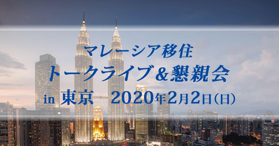 2020年2月2日開催マレーシア移住トークライブ&懇親会