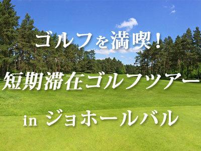 ゴルフを満喫!マレーシアジョホールバル短期滞在ゴルフツアー(1週間/2週間)
