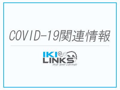 COVID-19関連情報