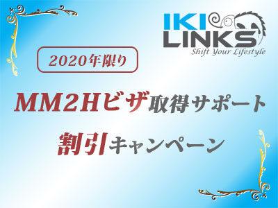 「MM2Hビザ」取得サポートサービス割引キャンペーン