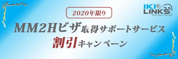 MM2Hビザ取得サポートサービスキャンペーン
