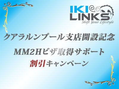 KLオフィス開設記念!「MM2Hビザ」取得サポートサービス割引キャンペーン