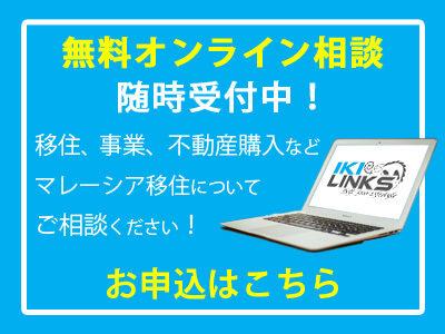 無料オンライン個別相談は随時受付中!