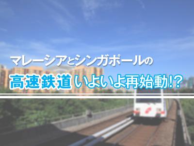 マレーシアとシンガポールを結ぶ高速鉄道(HSR)がいよいよ再始動!?