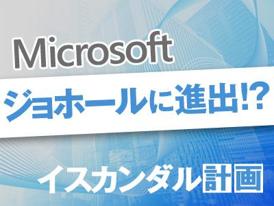 【イスカンダル計画の一環】巨人IT企業マイクロソフトがジョホールに進出!?
