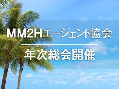 MM2Hエージェント協会の年次総会が開催されました
