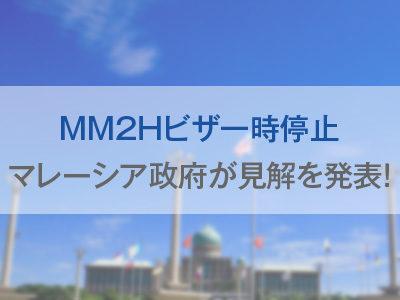 MM2Hビザに対する正式見解をマレーシア政府が発表!