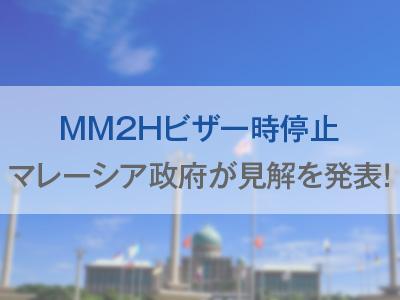 MM2Hビザ新規受付一時停止の行方は???
