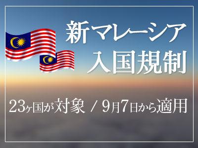 マレーシアでの23ヶ国との新しい入国規制!!!