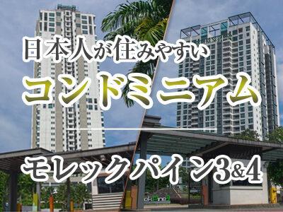 ジョホールバルのコンドミニアムの中で日本人が住みやすいのは、モレックパイン3&モレックパイン4