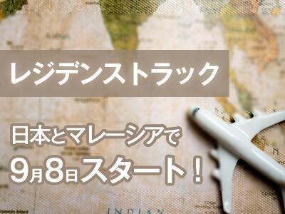 レジデンストラックが日本とマレーシアの間で9月8日よりスタート!