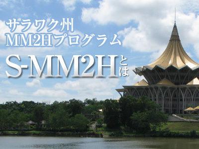 サラワク州MM2Hプログラム(S-MM2H)とは
