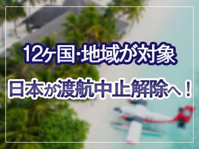 日本はマレーシアを含む12ヶ国・地域対象に「渡航中止」解除へ!!!