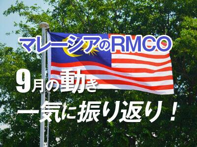 マレーシアのRMCO(回復期行動制限令)の9月の動きを一気に振り返り!