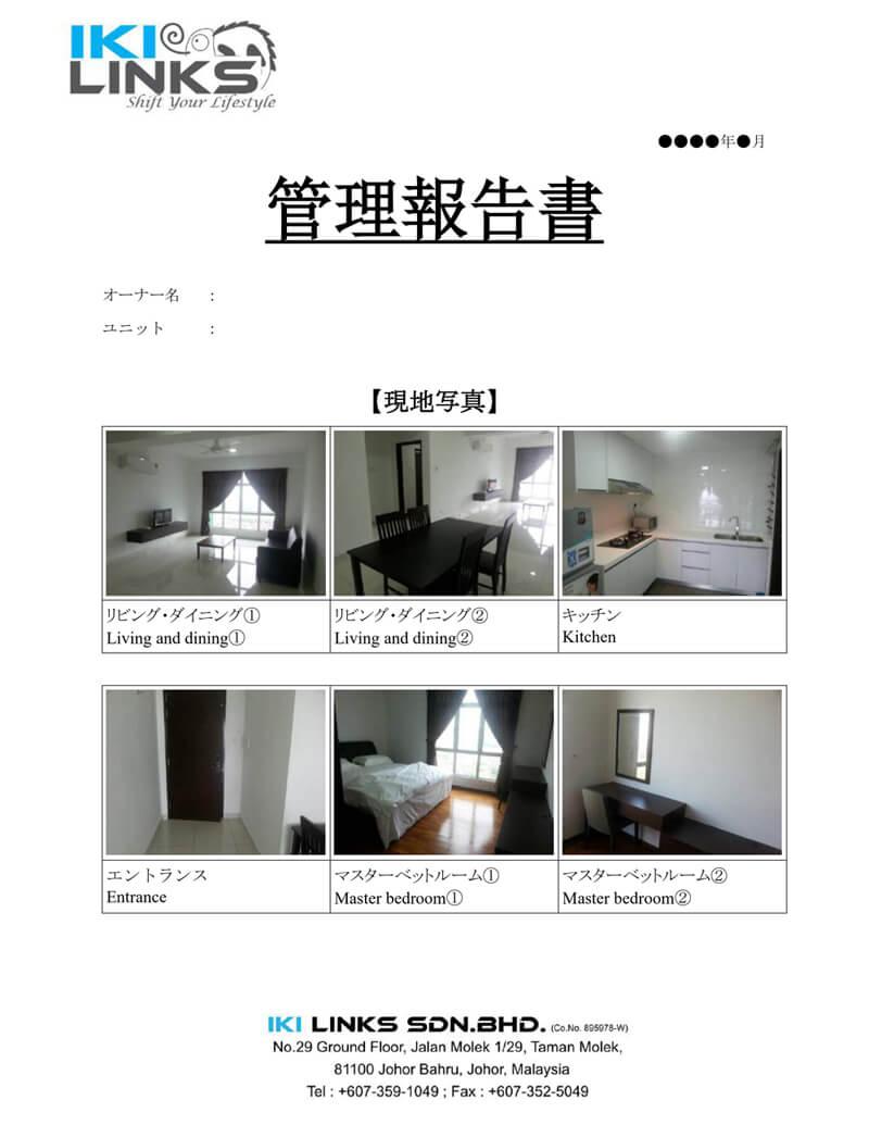 空室管理報告書サンプル