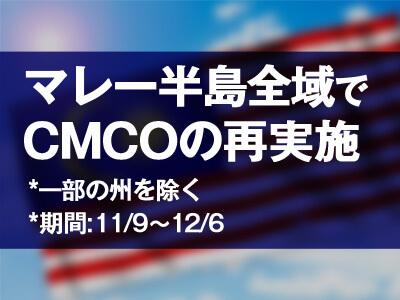 一部州を除くマレーシアでCMCO(11月9日〜12月6日まで)の再実施