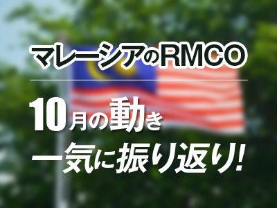 マレーシアのCMCO&RMCOの10月の動きを一気に振り返り!