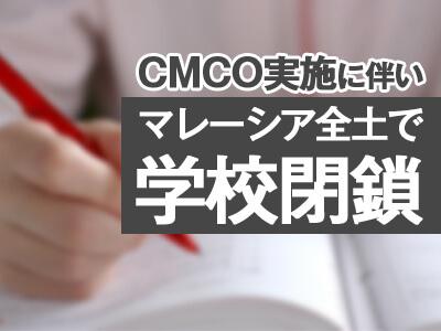CMCOの実施に伴いマレーシア全土で学校閉鎖