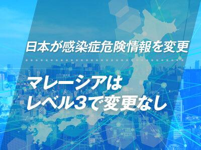 日本が感染症危険情報を変更【マレーシアはレベル3で変更なし】