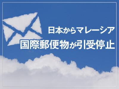 日本からマレーシアへの国際郵便物が引受停止に