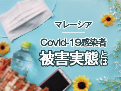 マレーシアでのCovid-19感染者の被害実態について