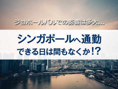 マレーシア人労働者がシンガポールへ通勤できる日は間もなくか!?