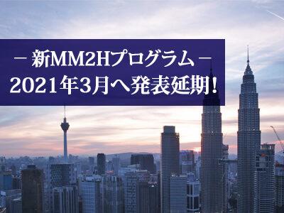 新しいMM2Hプログラムの発表は2021年3月へと延期に!