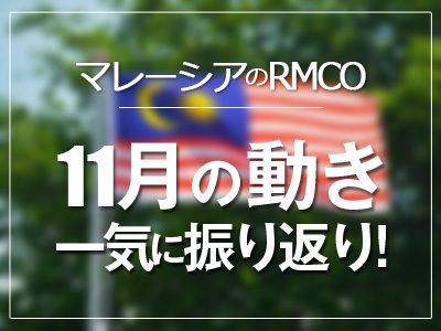 マレーシアのCMCO&RMCOの11月の動きを一気に振り返り!