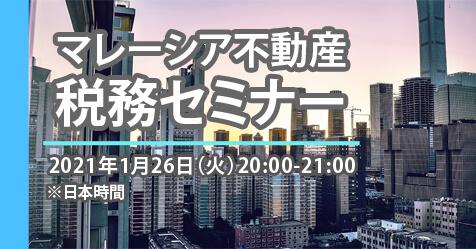 マレーシア不動産の税務セミナー