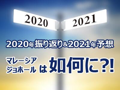【2020年振り返り&2021年予想】マレーシア・ジョホールバルは如何に!?
