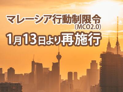 マレーシアの行動制限令(MCO2.0)が1月13日より再スタート!