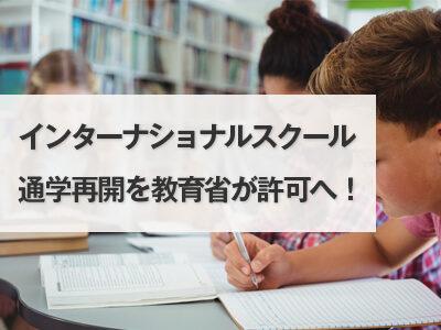 教育省がインターナショナルスクールへの通学再開を許可へ!