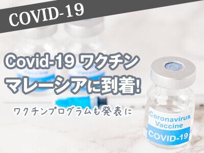 Covid-19のワクチンがマレーシアにも到着!!