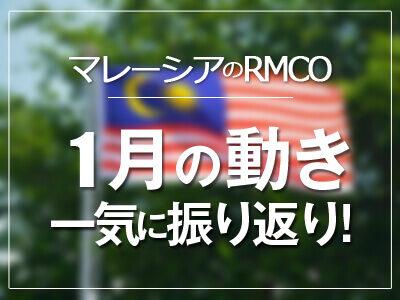 マレーシアのRMCO(回復期行動制限令)の2021年1月の動きを一気に振り返り!