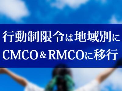 マレーシアの行動制限令はMCOから地域別にCMCO&RMCOに移行