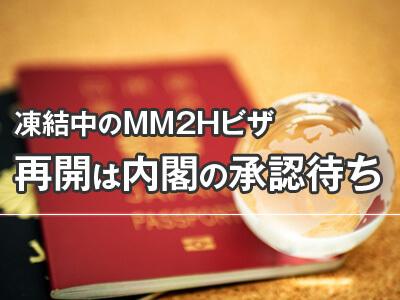 凍結中のMM2Hビザ、再開は内閣の承認待ち
