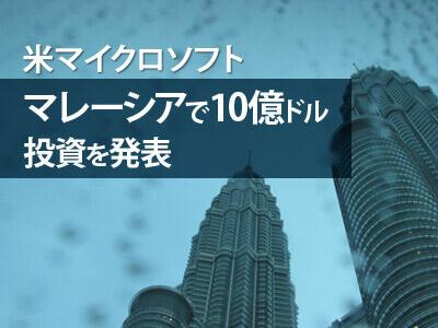 マイクロソフトがマレーシアで10億ドルの投資を発表
