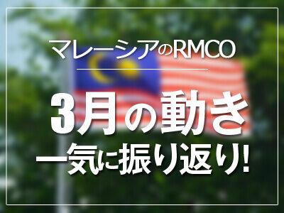 マレーシアのRMCO(回復期行動制限令)の2021年3月の動きを一気に振り返り!