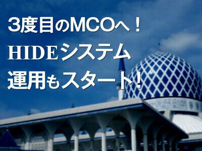 マレーシアは3度目のMCOへ!新たなHIDEシステム運用もスタート!
