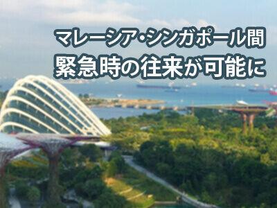マレーシアとシンガポール間、緊急時の往来が可能に