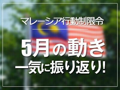マレーシアでの行動制限令中の2021年5月の動きを一気に振り返り!